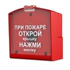 """ИПР-Р извещатель пожарный ручной радиоканальный """"RIPR"""" (вер.В)"""