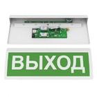 Табло ВЫХОД, световой/звуковой оповещатель, Wi-Fi