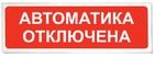 """Призма-102 вар. 04 """"Автоматика отключена"""""""
