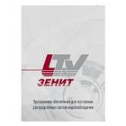 LTV-Zenit - Интеграция с BIOSMART (на каждый контроллер PROX2)